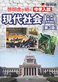 book_gendaisyakai.jpg