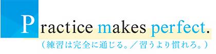 Practice makes perfect(練習は完全に通じる/習うより慣れろ)